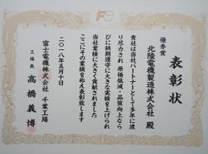 s-hyousyo-FEchiba